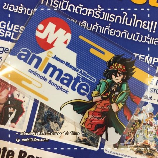 บัตร ร้าน อะนิเมท animate bangkok ประเทศไทย