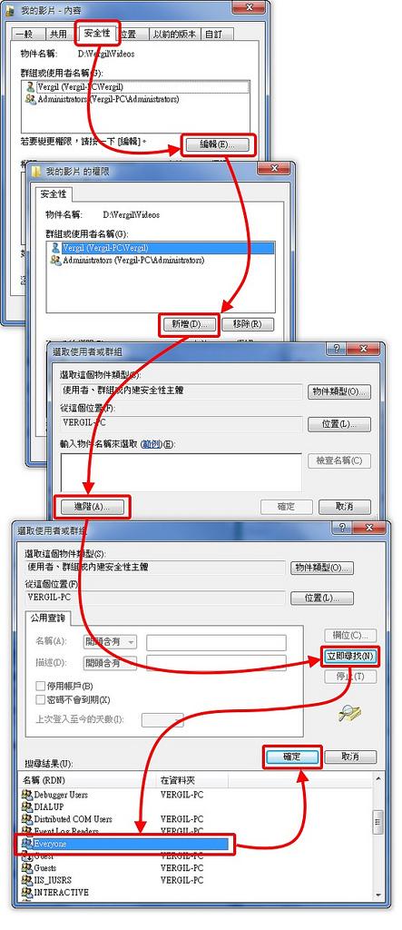windows7_access-folder-02