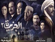 فيلم الجزيرة 2 بجودة CAM