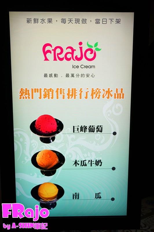 FRajo 水果冰淇淋10
