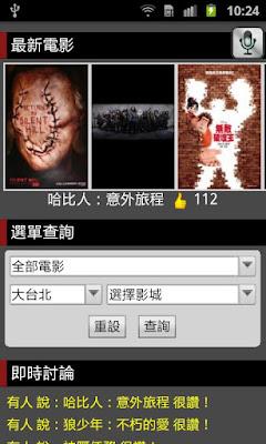 *集很多生活用機能於一身的App:生活行 VoiceGO! (中文搜尋平台) (Android App) 6