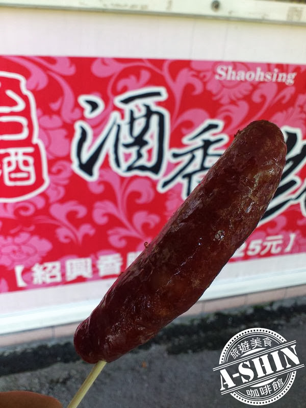 南投景點基本款:埔里酒廠-酒香香腸
