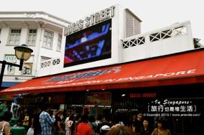 【走走新加坡】武吉士街&雅柏中心