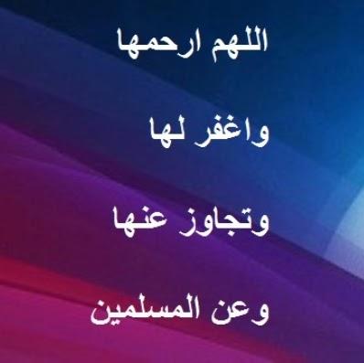 الله يرحمك يالغاليه توفيت والدتي يوم الاحد الموافق 16 2 14