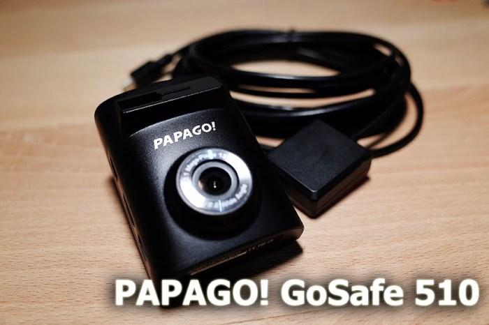 【試用紀錄】PAPAGO! GoSafe 510_Part_1_這次慢了不止半拍