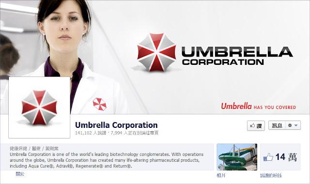 *一起加入充滿希望的工作吧!!|Umbrella Corporation Web Site 10