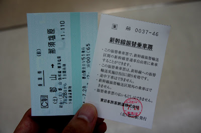 東北 新幹線 復旧 見込み