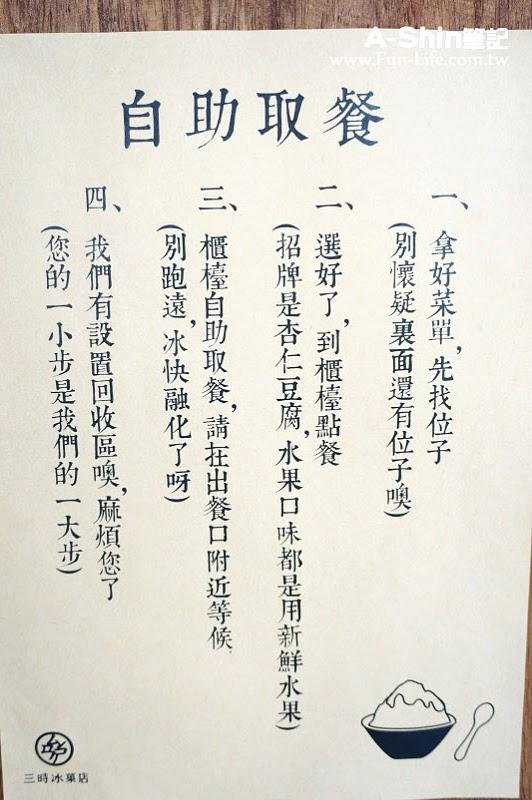 三時冰菓店(三時冰果店)5