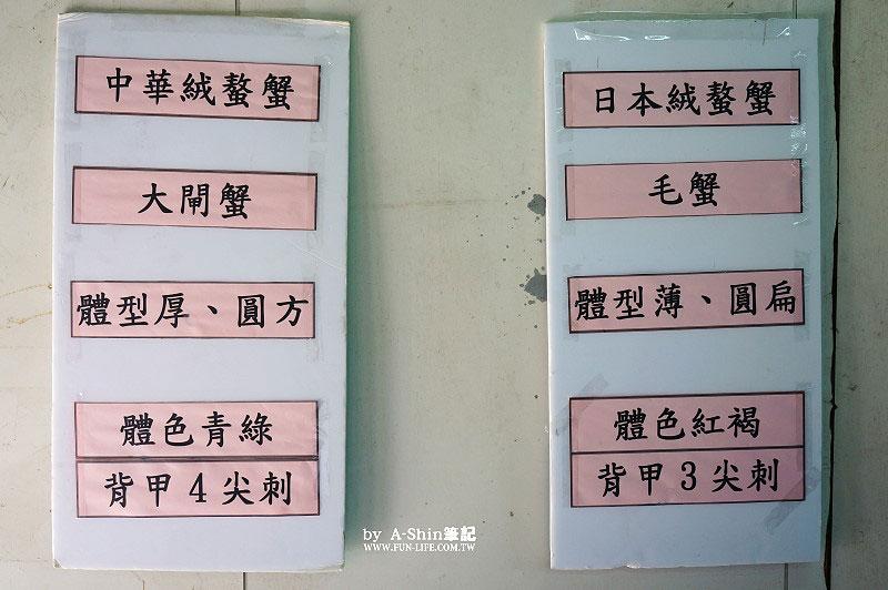 慶東大閘蟹生態農場9