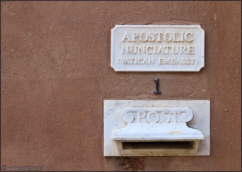 Яффо, посольство Ватикана   Jaffa, Vatican embassy   יפו, שגרירות של ותיקן