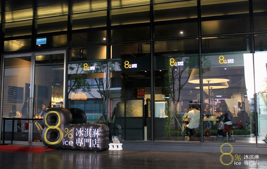 台南小西門,8%ice冰淇淋專賣店