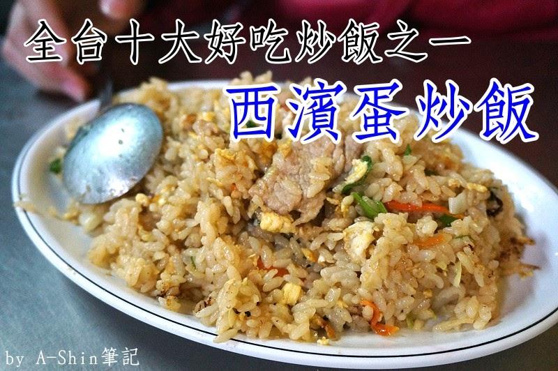 西濱蛋炒飯