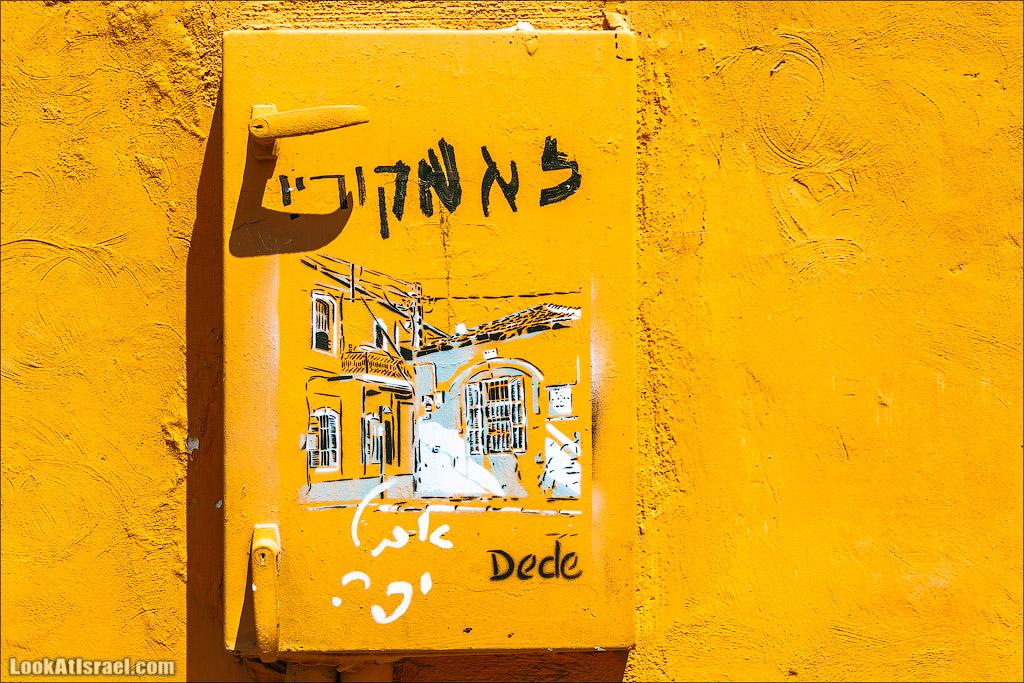 Война граффити Тель Авива