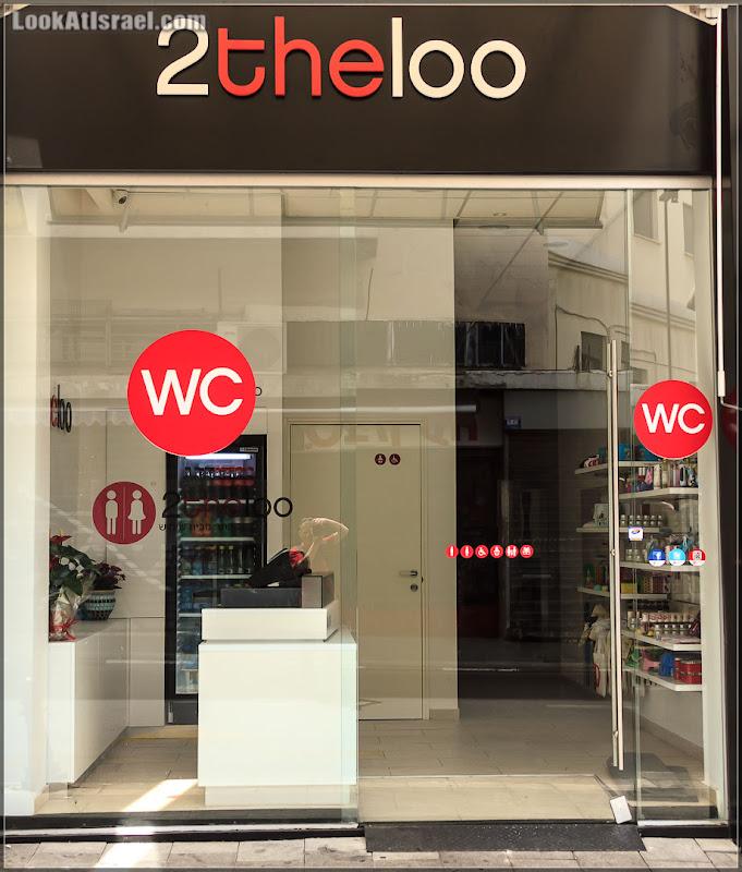 2theloo - туалет и бутик