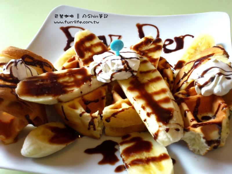 巴登咖啡巧克力香蕉鬆餅不錯吃