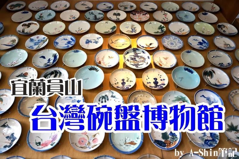 台灣碗盤博物館 台灣碗盤博物館在宜蘭員山,碗盤滿天下,亮點是紅心芭樂冰淇淋好好吃....