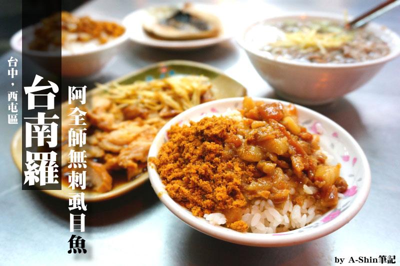 台南羅記阿全師無刺虱目魚-11