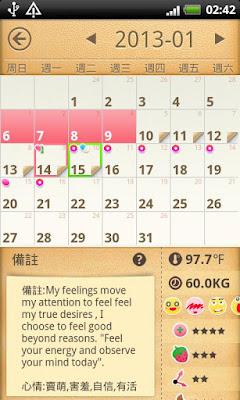 *讓你一見鍾情的經期日曆/日記:女性日曆/日記 (Android App) 1