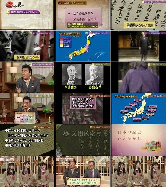(TV-Variety)(480p) AKB48 – NHK高校講座 日本史 141114 & 141121