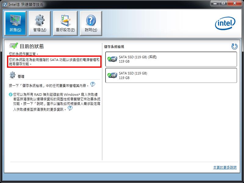 免重灌!用IRST將系統輕鬆升級成RAID 0架構 - PCDVD數位科技討論區