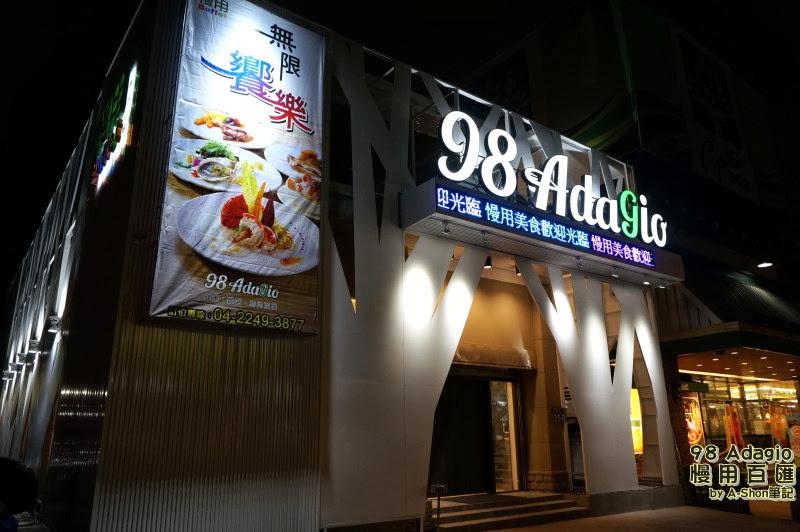98 Adagio 慢用百匯外觀明顯