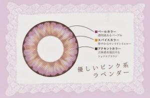 パールフラン 武田静加(しぃちゃん) カラコン パールフラン バイ シェリエ グリーン両目セット画像2