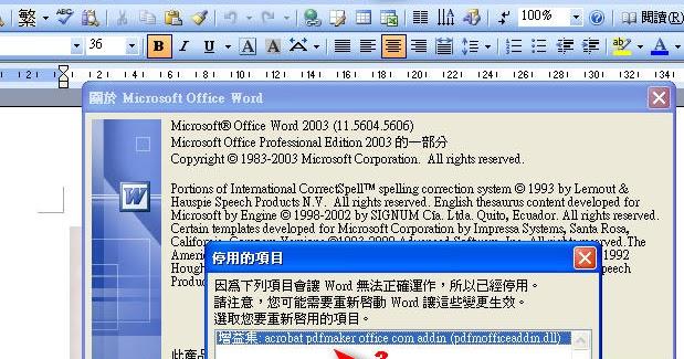 PDF MAKER 檔案圖示遺失恢復 - 驅動程式驅動城市
