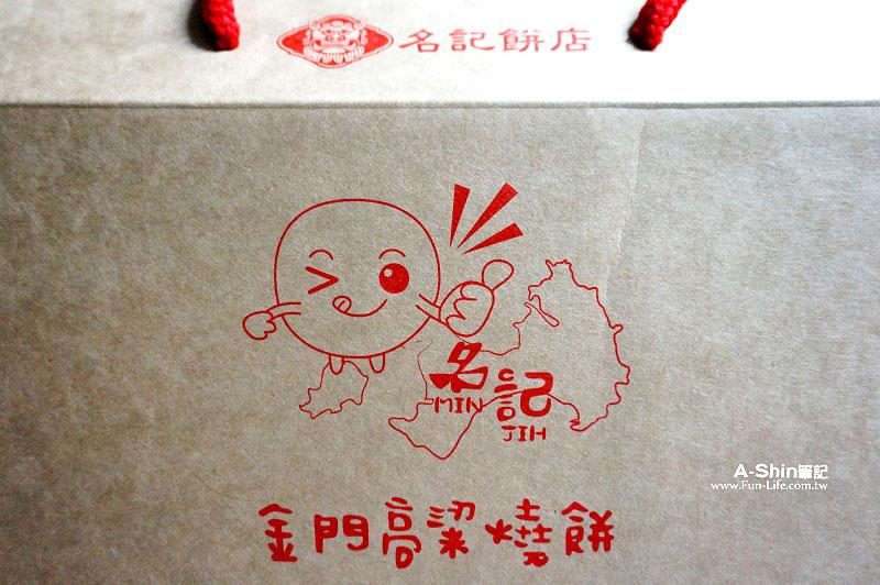 金門名記高粱燒餅3