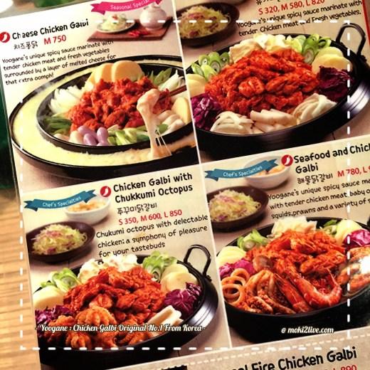เมนู ไก่ผัดซอส dak galbi ร้าน ยูกาเน Yoogane 유가네