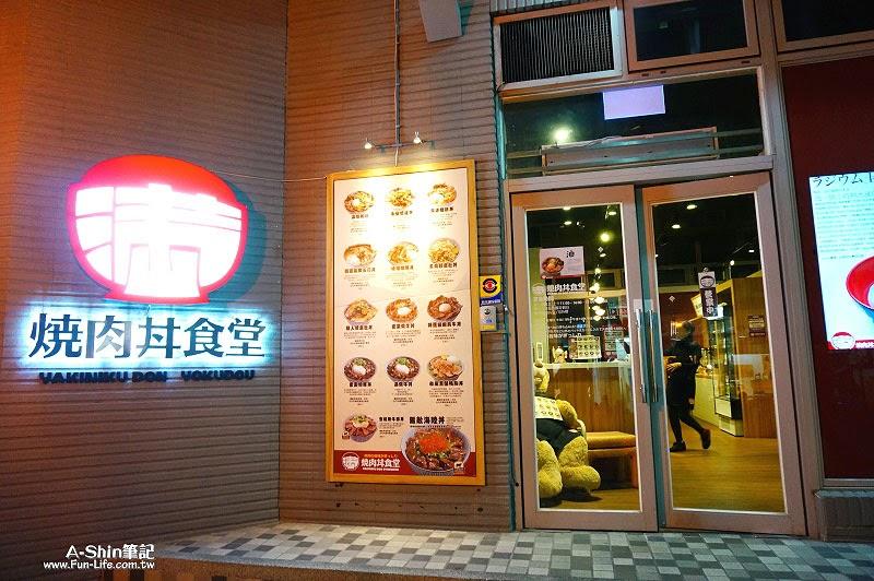 台中日式丼飯,逢甲滿燒肉丼食堂-1
