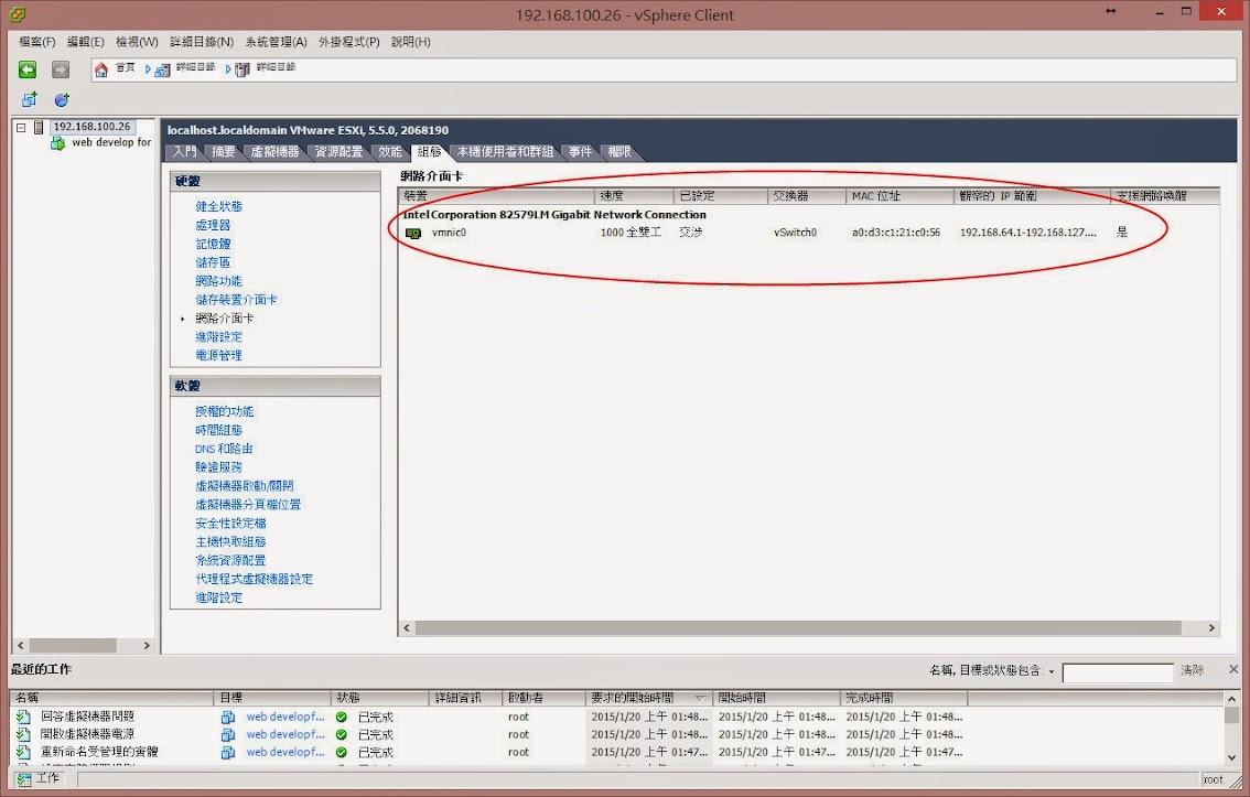 【數位3C】解決HP Z420 Workstation安裝VMware ESXi 5.x時無法識別Intel 82579LM網路卡(NIC)的問題-以ESXi-Customizer為例 3C/資訊/通訊/網路 架站 硬體 網路 靈異現象&疑難雜症