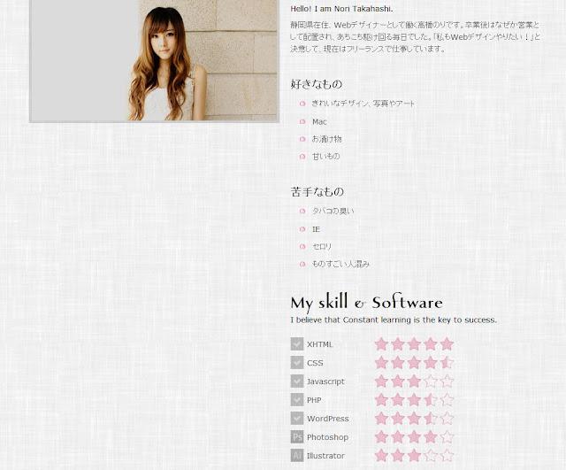 *粉領可愛風的日本網頁設計師網站 Webデザインレシピ  Web Site 7