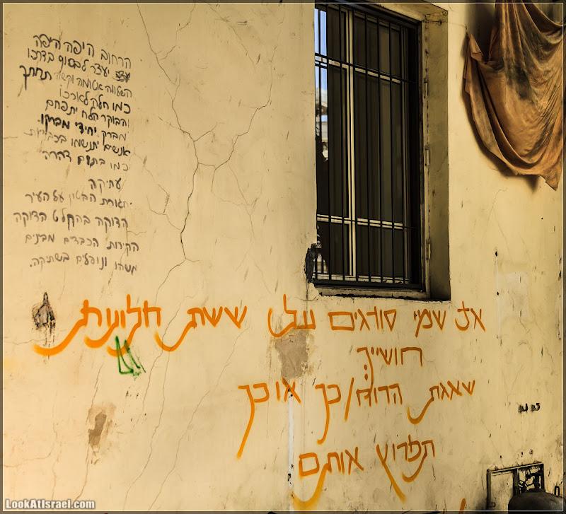 Граффити Тель Авива