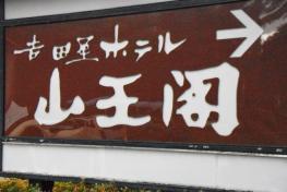吉田屋旅館 Ryokan Yoshidaya