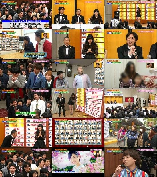 (TV-Variety)(720p) 指原莉乃 – チャンネルΣ・日清食品 THE MANZAI2014 優勝するのは誰だ!緊急国民投票SP! 141122