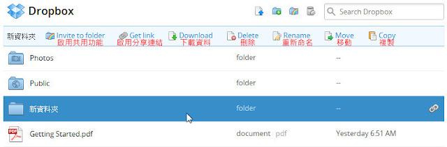 *免費加大空間、如何分享及共用資料:Dropbox 雲端使用教學(二) 9