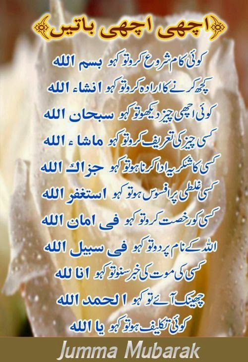 urdu new year messages