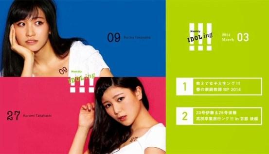 [DVDISO] Idoling!!! – 月刊アイドリング!!! 2013 Gekkan Idoling!!! No60 [2014.03]
