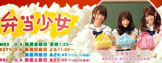 (TV-Variety)(720p) 乃木坂46 – 弁当少女 131213 (Download)