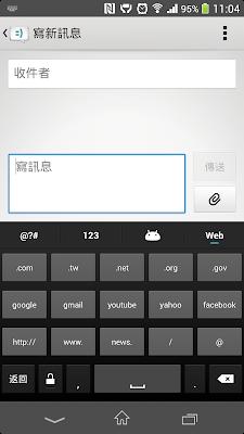 #彷彿知道你下一個字是什麼的:Google 注音輸入法 (Android App) 8