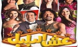 فيلم عش البلبل بجودة DVDRip
