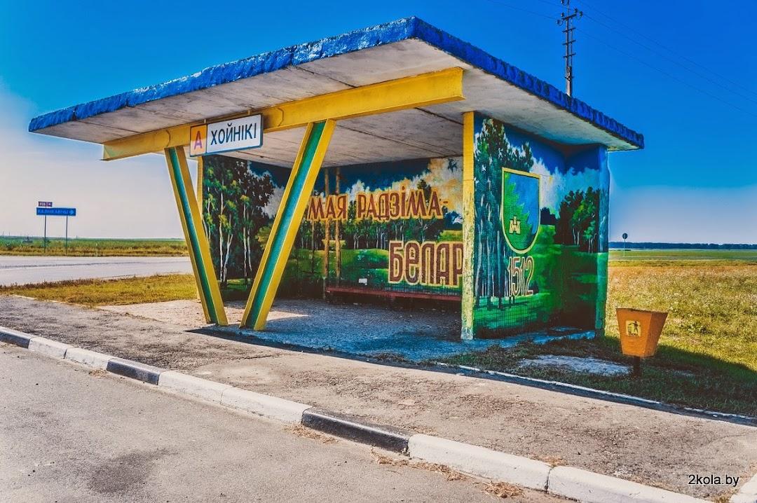 Автобусная остановка Хойники