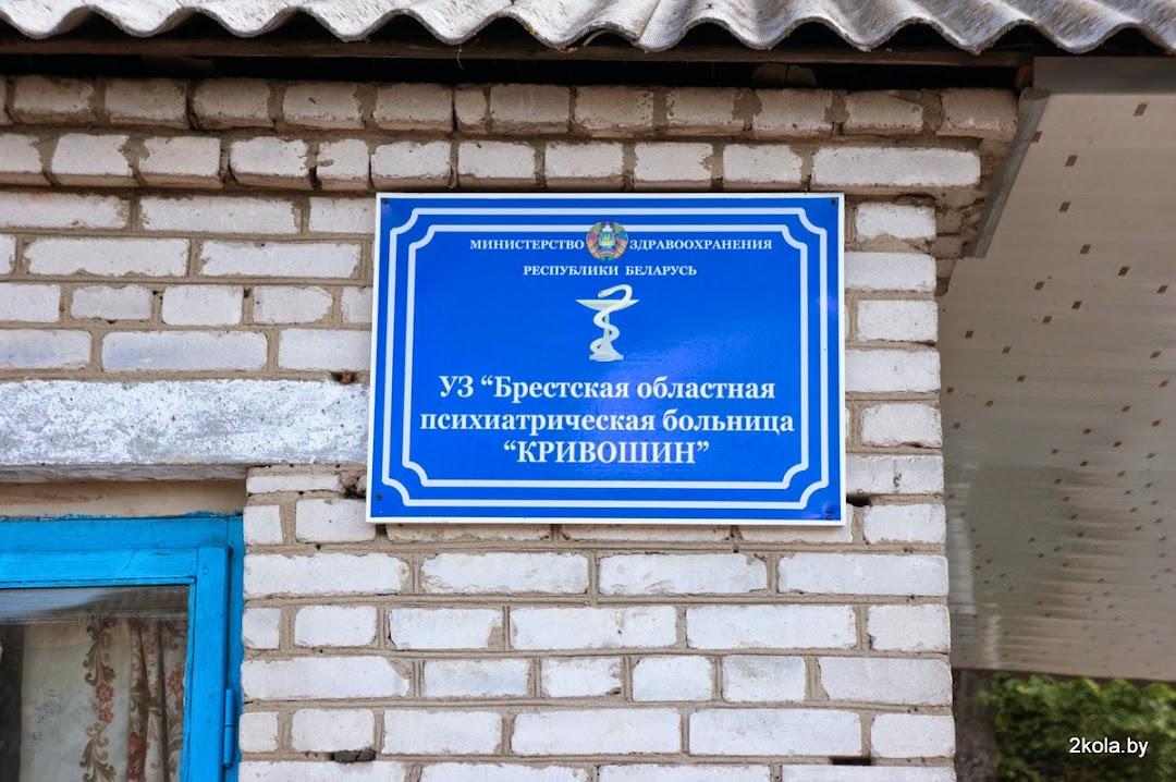 Психиатрическая больница д. Кривошин