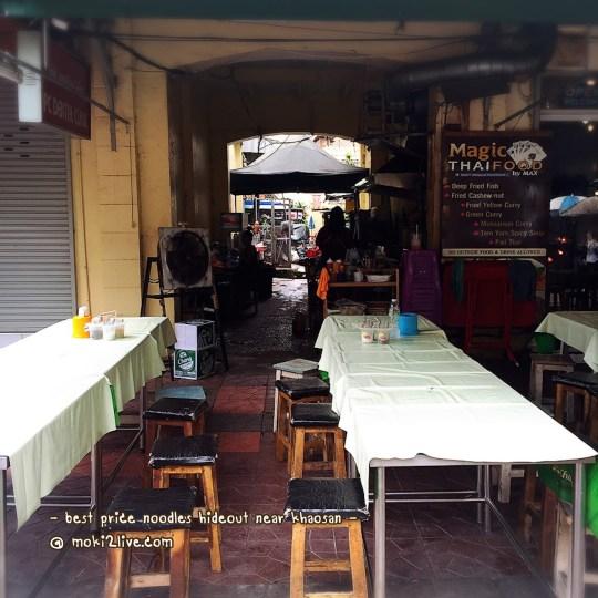 ร้านบะหมี่ ลึกลับ ถนนข้าวสาร ทางเข้าจากซอยรามบุตรี
