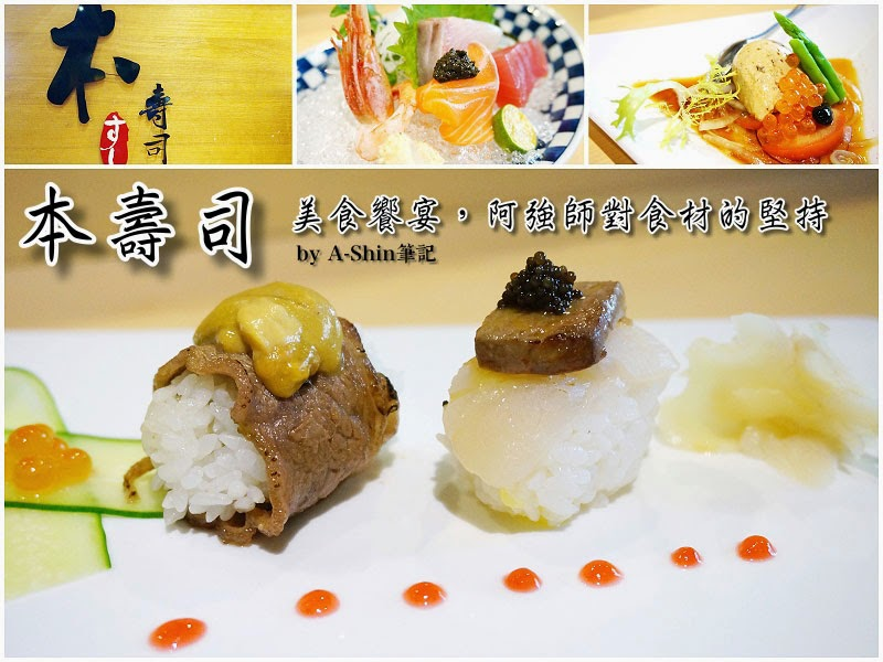 台中本壽司