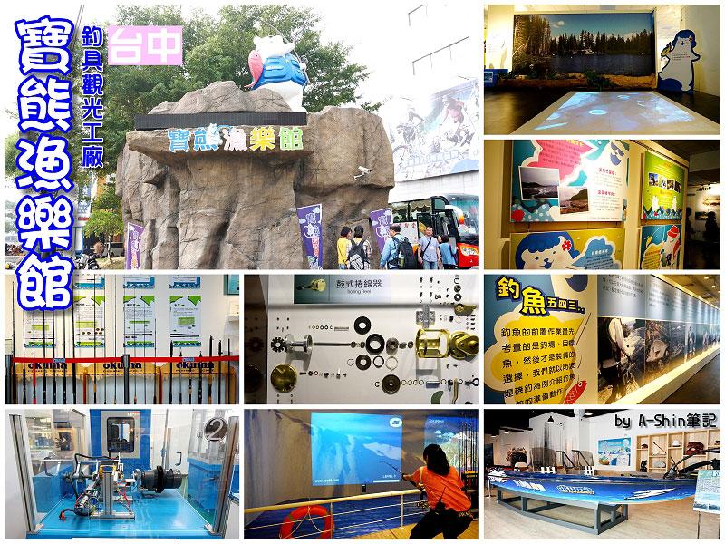 台中觀光工廠-寶熊漁樂館