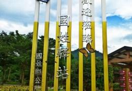 國姓驛站炭雕藝術博物館