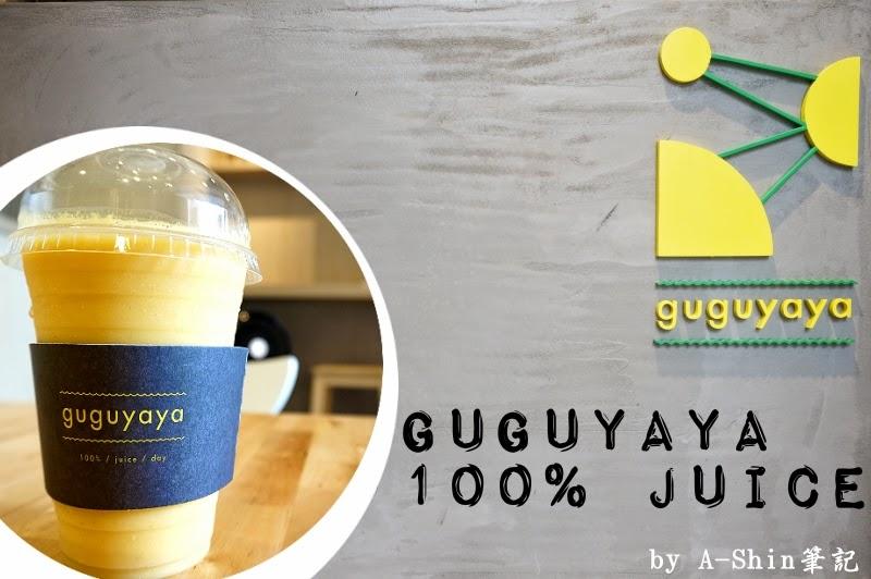 Guguyaya