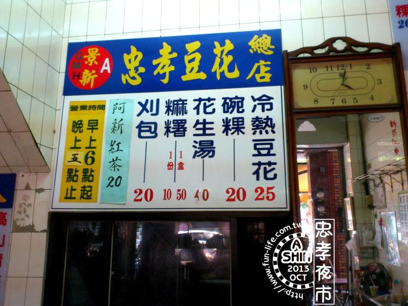 忠孝豆花營業時間是早上6點到晚上5點而已