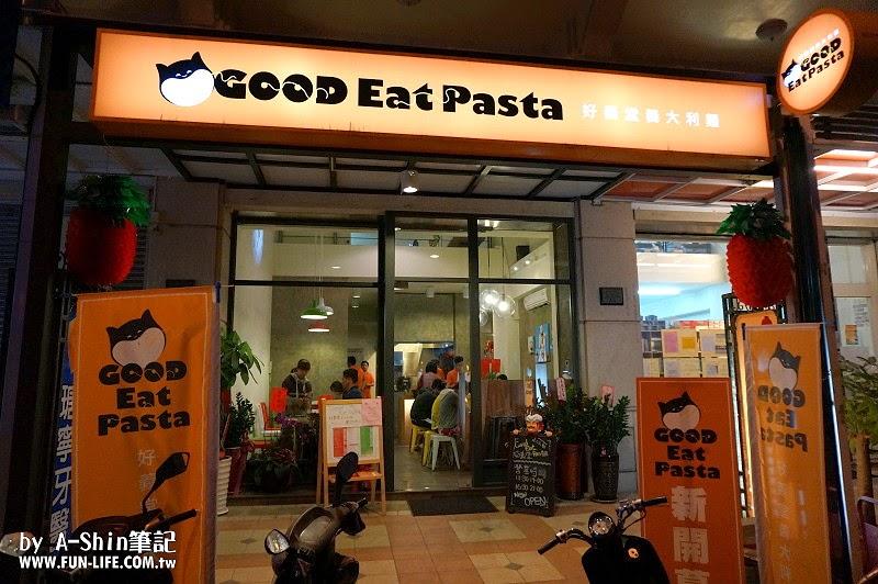 好義堂Good Eat Pasta 02